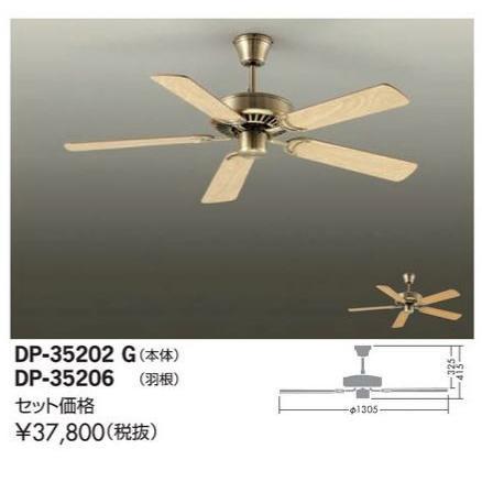 大光電機 照明器具 シーリングファン 本体 + 専用羽根 DP-35202G + DP-35206