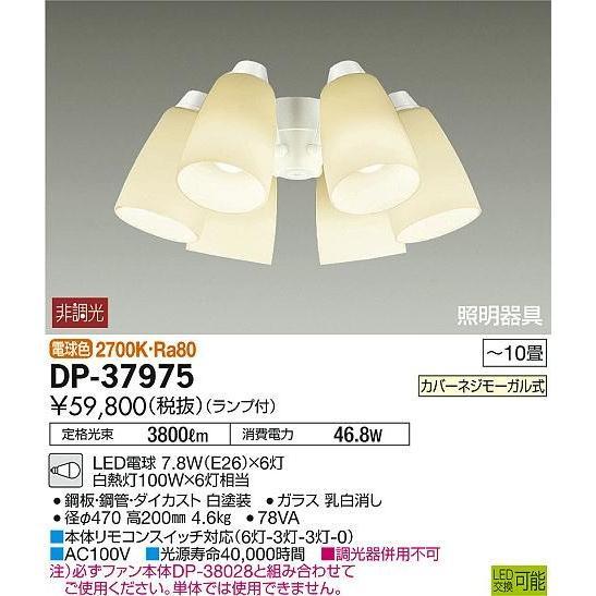 大光電機 照明器具 シーリングファン ホワイトM用灯具 LEDタイプ 電球色 非調光 DP-37975 【〜10畳】
