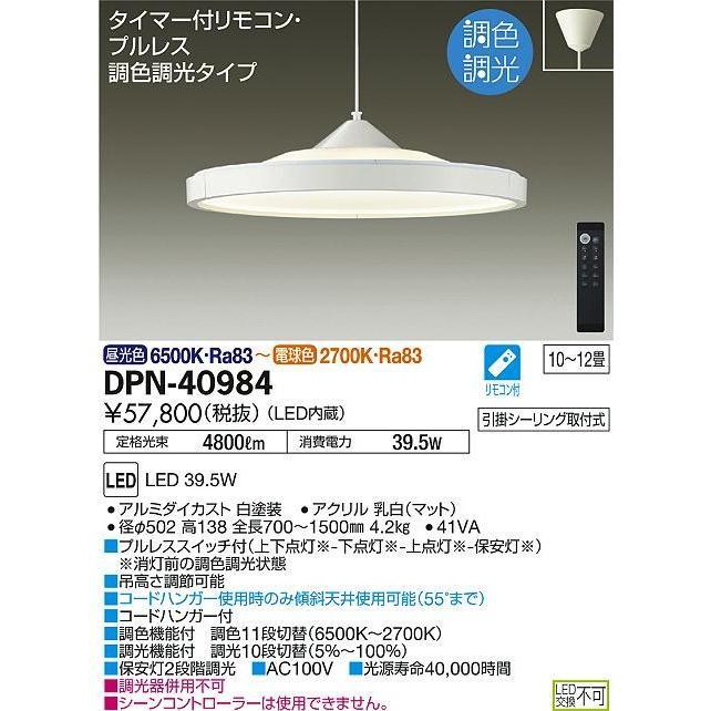 大光電機 照明器具 LEDペンダントライト 吹抜け・傾斜天井用 調色・調光タイプ リモコン付 DPN-40984 【10畳〜12畳】