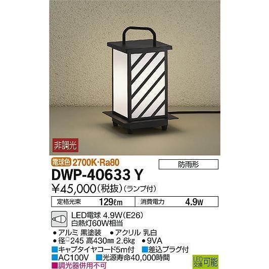 大光電機 照明器具 LEDアウトドアアプローチ灯 電球色 白熱灯60W相当 DWP-40633Y