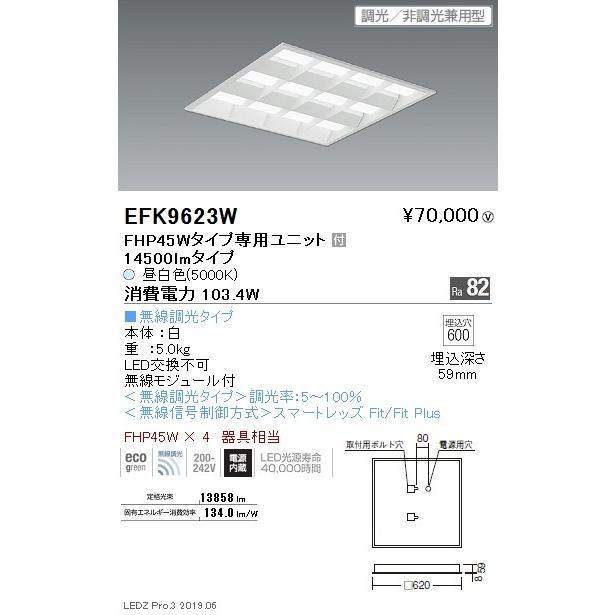 遠藤照明 遠藤照明 施設照明 LEDスクエアベースライト SDシリーズ 電源内蔵 埋込 白ルーバ形 600シリーズ FHP45W×4器具相当 14500lmタイプ 無線調光 昼白色 EFK9623W