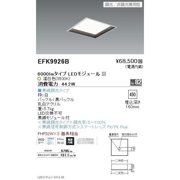 遠藤照明 施設照明 LEDスクエアベースライト FLAT BASEシリーズ 埋込 深型乳白パネル 450シリーズ FHP32W×3器具相当 FHP32W×3器具相当 6000lmタイプ 無線調光 温白色 EFK9926B