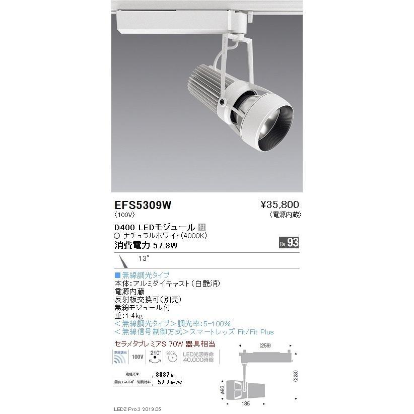 遠藤照明 施設照明 LEDスポットライト LEDスポットライト LEDスポットライト DUAL-Mシリーズ セラメタプレミアS70W器具相当 D400 狭角配光13° ナチュラルホワイト 無線調光 EFS5309W e71