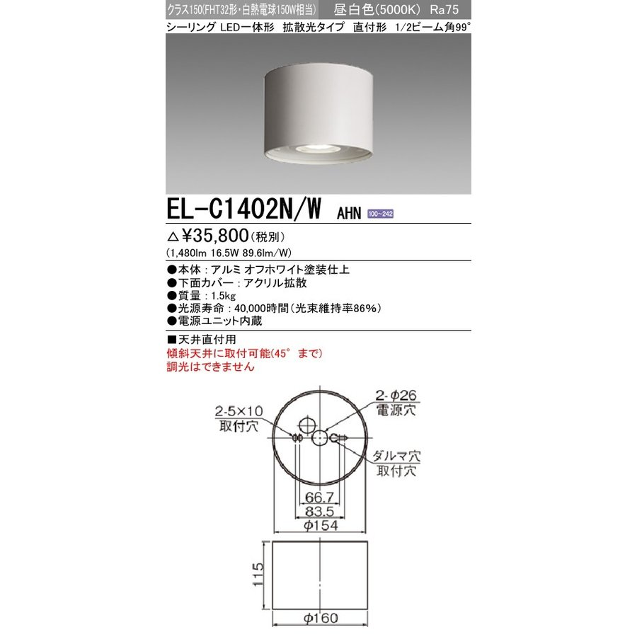 三菱電機 施設照明 LED一体形シーリングライト 拡散光タイプ クラス150(FHT32形・白熱電球150W相当) 昼白色 EL-C1402N/W AHN
