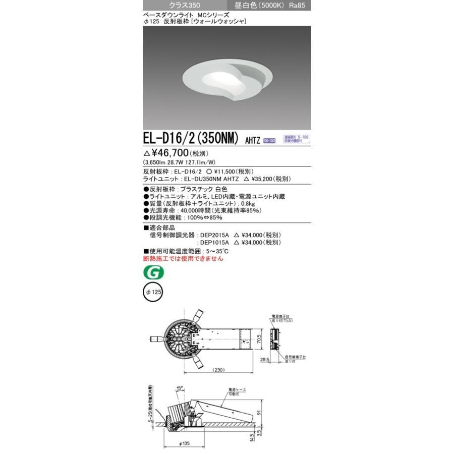 三菱電機 施設照明 LEDベースダウンライト MCシリーズ クラス350 HID70形器具相当 昼白色 連続調光 ウォールウォッシャ EL-D16/2(350NM)AHTZ
