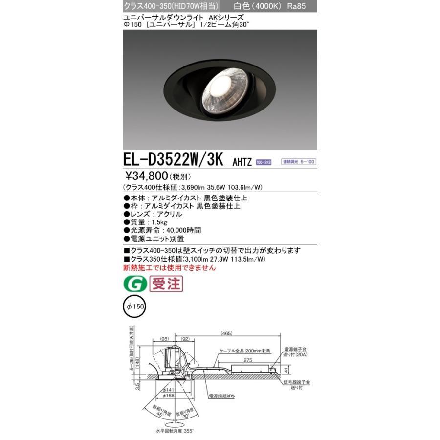 三菱電機 施設照明 LEDユニバーサルダウンライト AKシリーズ クラス400-350 HID70W形器具相当 φ150 30° 30° 30° 白色 EL-D3522W/3K AHTZ ab6
