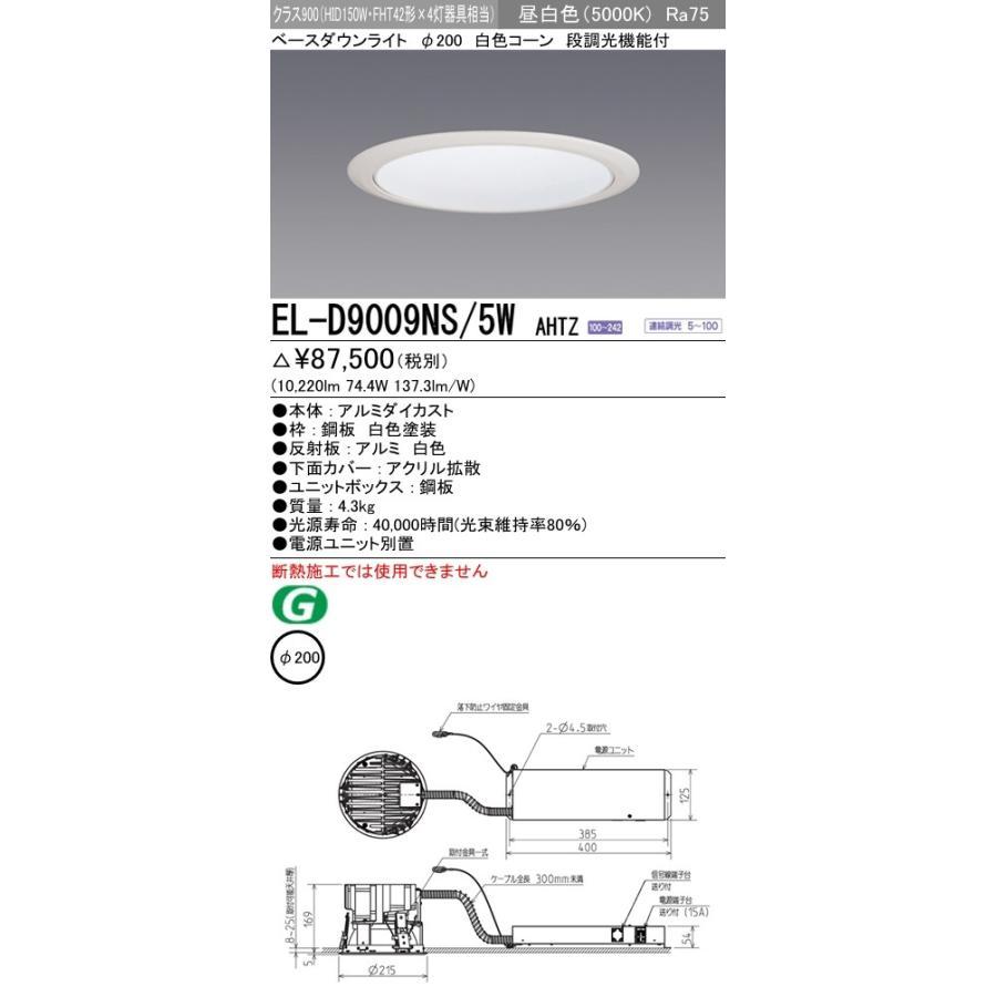 三菱電機 施設照明 LEDベースダウンライト 昼白色 連続調光 クラス900(HID150形器具相当)88° φ200(白色コーン) EL-D9009NS/5W AHTZ