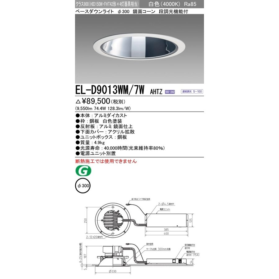 三菱電機 施設照明 LEDベースダウンライト 白色 連続調光 クラス900(HID150形器具相当)55° φ300(鏡面コーン) EL-D9013WM/7W AHTZ