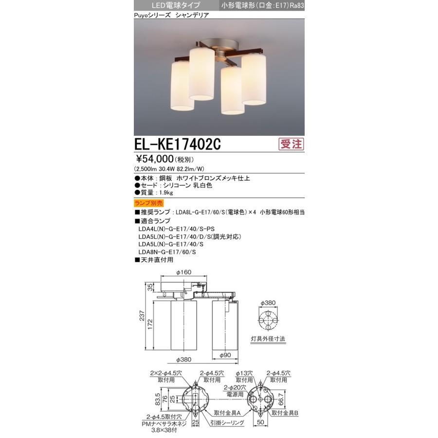 三菱電機 施設照明 施設照明 LEDシャンデリア 4灯タイプ Puyoシリーズ EL-KE17402C