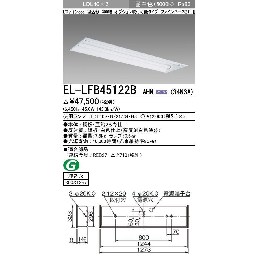 EL-LFB45122B AHN(34N3A) LDL40 300幅 オプション取付可ファインベース2灯用 非調光タイプ 3400lm級ランプ付(昼白色) LEDベースライト 埋込 三菱電機 施設照明
