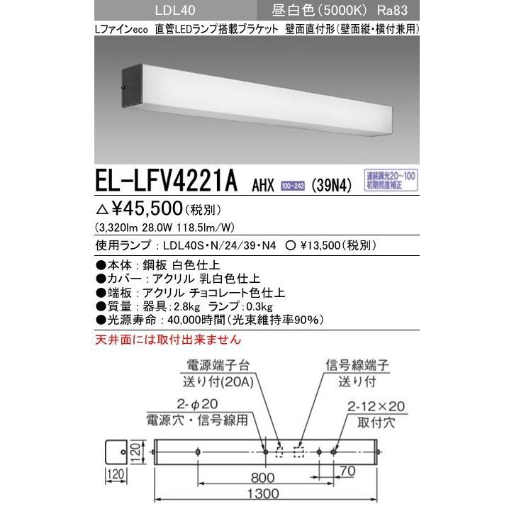 三菱電機 三菱電機 施設照明 直管LEDランプ搭載ブラケットライト 壁面直付 縦横兼用 LDL40ランプ(3900lmタイプ) 昼白色 EL-LFV4221A AHX(39N4)