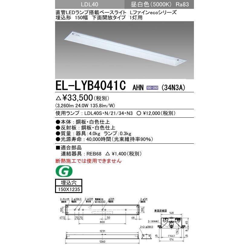 三菱電機 施設照明 直管LEDランプ搭載ベースライト埋込形 LDL40 150幅 下面開放タイプ1灯用 非調光タイプ 3400lmクラスランプ付(昼白色) EL-LYB4041C AHN(34N3A)