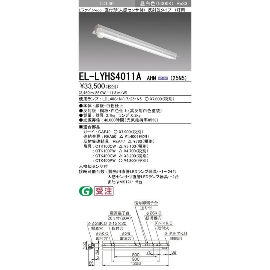 三菱電機 施設照明 直管LEDランプ搭載ベースライト 直付形 LDL40 反射笠1灯用 人感センサー 非調光 2500lmクラスランプ付(昼白色) EL-LYHS4011A AHN(25N5)