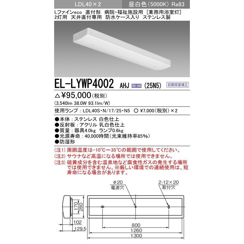 三菱 直管LEDベースライト 直付形 病院・福祉施設用 業務用浴室灯 LDL40 2灯用 天井直付専用 防水ケース入り 2500lm (昼白色) EL-LYWP4002 AHJ(25N5)