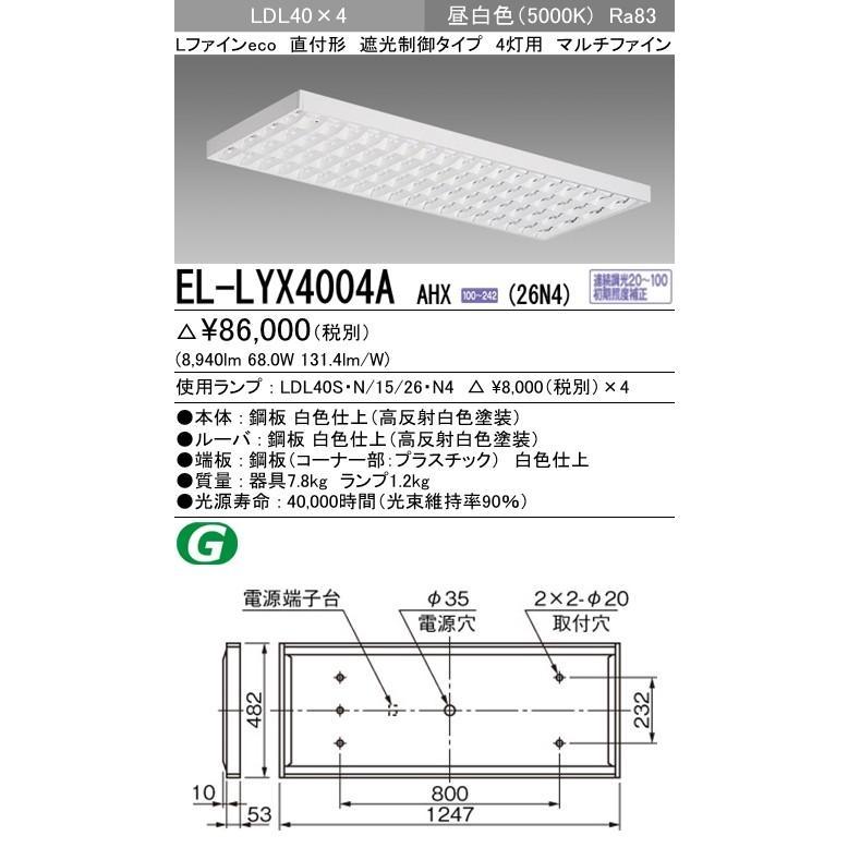 EL-LYX4004A EL-LYX4004A EL-LYX4004A AHX(26N4) LDL40 遮光制御タイプ4灯用 マルチファイン 連続調光対応 2600lm級ランプ付(昼白色) LEDベースライト 直付 三菱電機 施設照明 e64