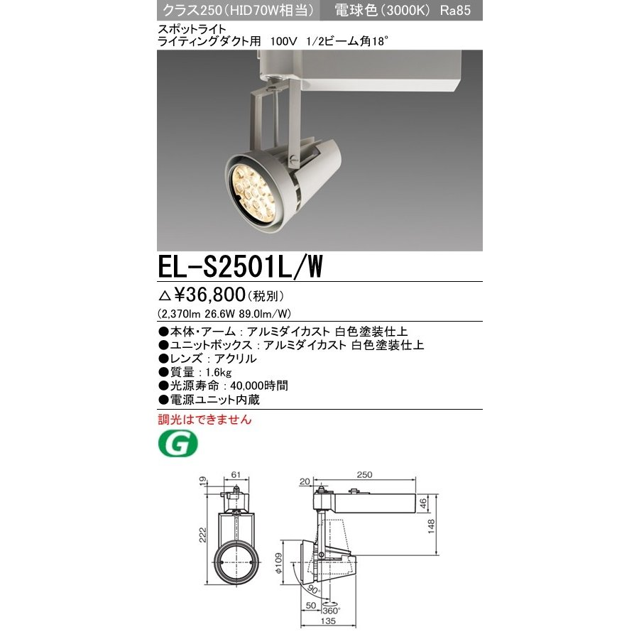 三菱電機 施設照明 LEDスポットライト クラス250 HID70W相当 ライティングダクト用 100V 電球色 非調光 18° 18° 18° EL-S2501L/W 18f