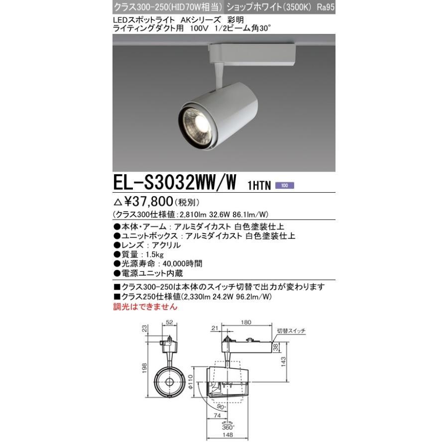 三菱 LEDスポットライト AKシリーズ 高彩度(アパレル向け)彩明 300-250 HID70W形器具 ライティングダクト用100V 30° ショップホワイト EL-S3032WW/W 1HTN