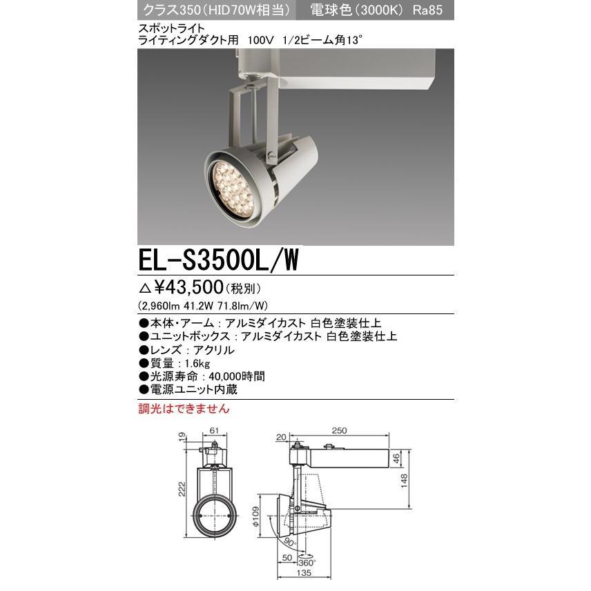 三菱電機 施設照明 LEDスポットライト クラス350 HID70W相当 ライティングダクト用 100V 電球色 非調光 13° EL-S3500L/W