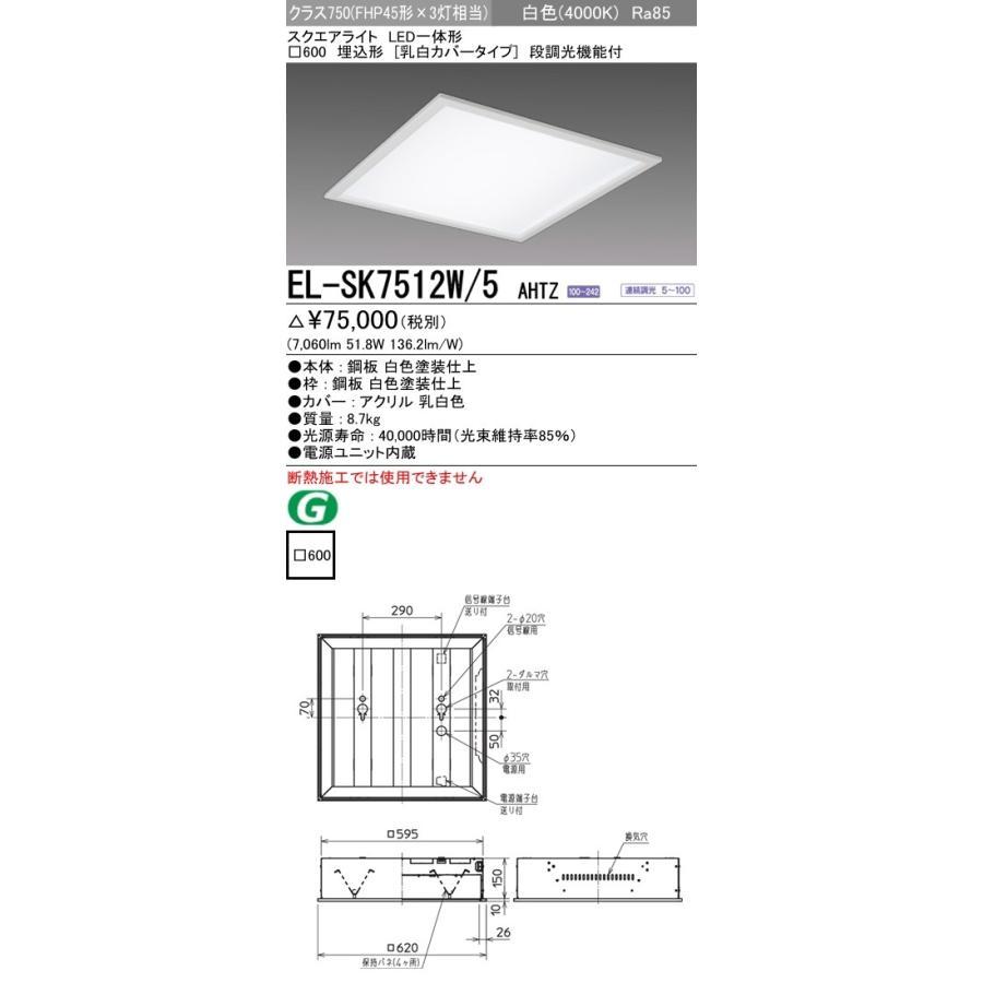 三菱電機 LEDスクエアベースライト 一体形 □600 埋込形(乳白カバータイプ) クラス750 FHP45形×3灯器具相当 白色 連続調光(信号制御) EL-SK7512W/5 EL-SK7512W/5 AHTZ