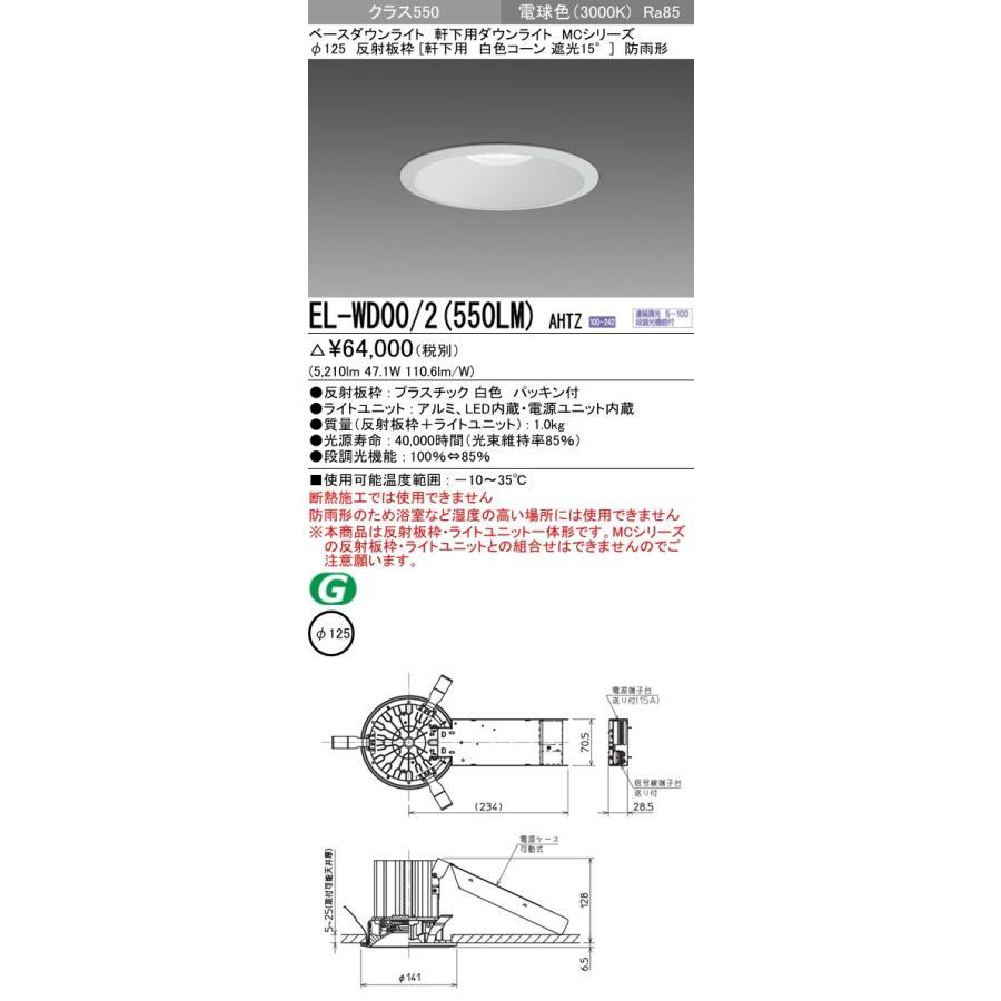 三菱電機 LEDベースダウンライト 軒下用 MCシリーズ クラス550(FHT42形×3灯器具相当) 73° 反射板枠 白色コーン 遮光15° 電球色 電球色 電球色 EL-WD00/2(550LM)AHTZ 7e6