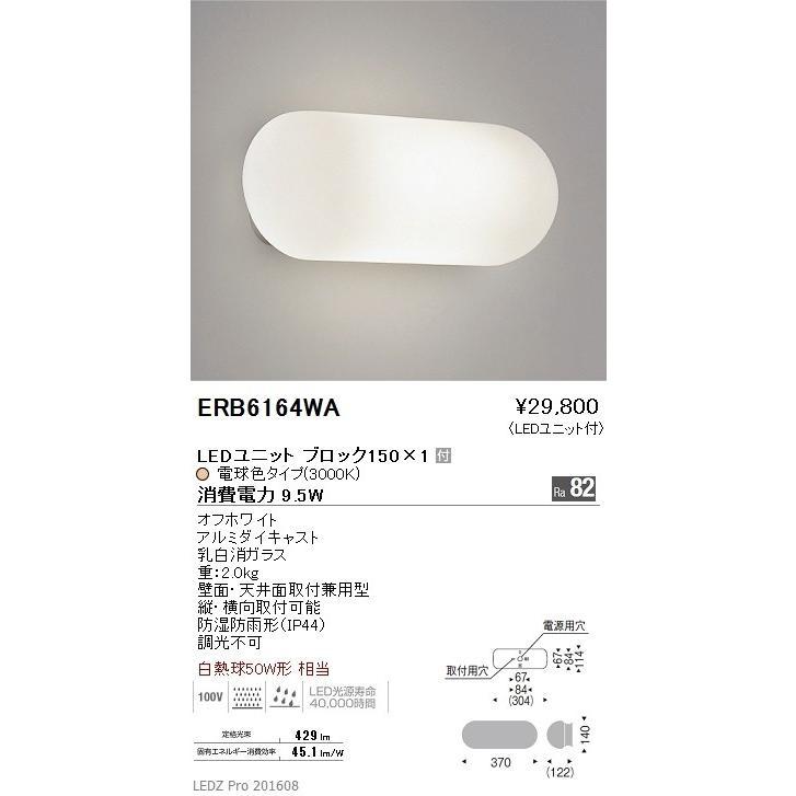 遠藤照明 施設照明 LEDアウトドアブラケット LEDアウトドアブラケット STYLISH LEDZシリーズ 非調光 電球色 白熱球50W相当 ERB6164WA