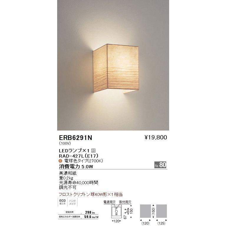 遠藤照明 照明器具 照明器具 和風照明 LEDブラケットライト ERB-6291N