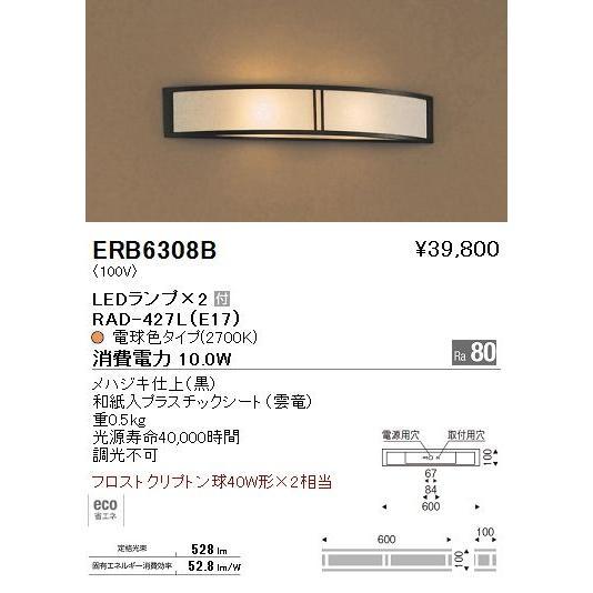 遠藤照明 照明器具 和風照明 LEDブラケットライト ERB-6308B