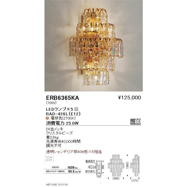遠藤照明 照明器具 LEDブラケットライト 電球色 透明シャンデリア球40W形×5相当 ERB6365KA
