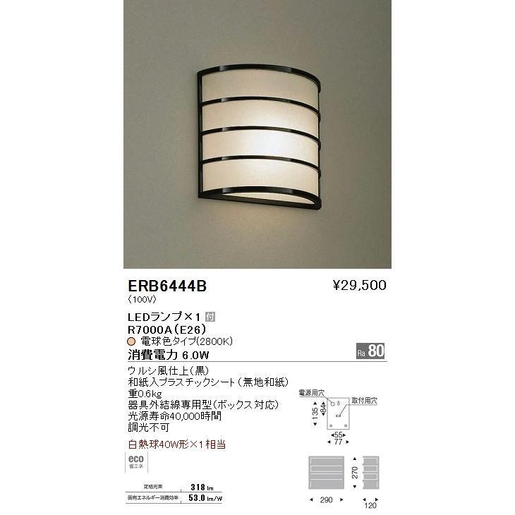 遠藤照明 照明器具 和風照明 LEDブラケットライト ERB-6444B ERB-6444B