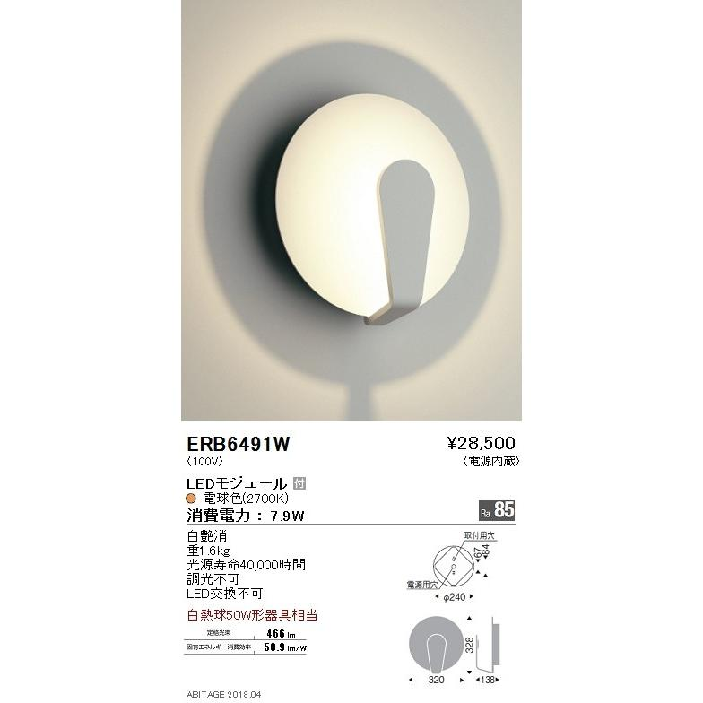 遠藤照明 照明器具 LEDブラケットライト LEDブラケットライト 電球色 白熱球50W形器具相当 ERB6491W