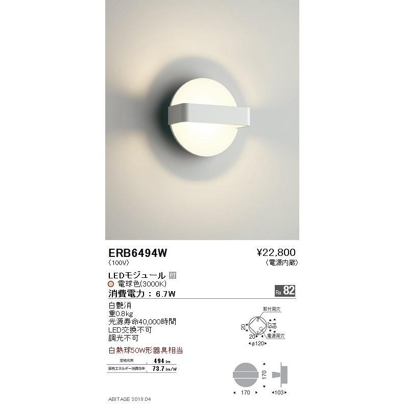 遠藤照明 照明器具 LEDブラケットライト 電球色 白熱球50W形器具相当 白熱球50W形器具相当 ERB6494W