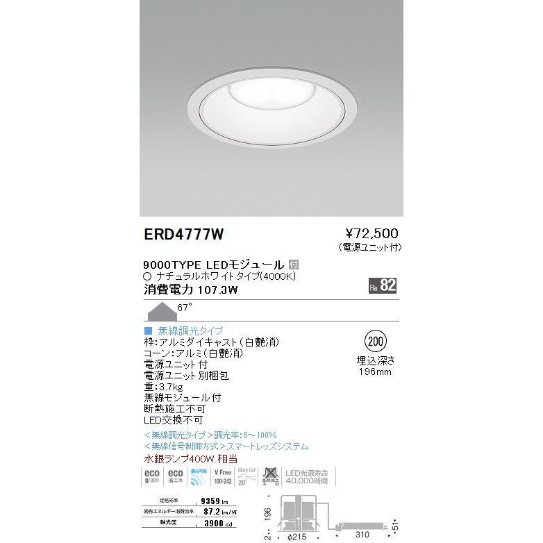 遠藤照明 LEDベースダウンライト 浅型白コーン 超広角配光67° 水銀ランプ400W型相当 10000タイプ Smart LEDZ 無線調光対応 ナチュラルホワイト ナチュラルホワイト ERD4777W
