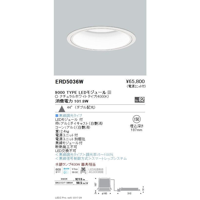 遠藤照明 施設照明 施設照明 LEDベースダウンライト HALL Lightシリーズ 9000タイプ 水銀ランプ400W器具相当 広角配光44° ナチュラルホワイト ERD5036W