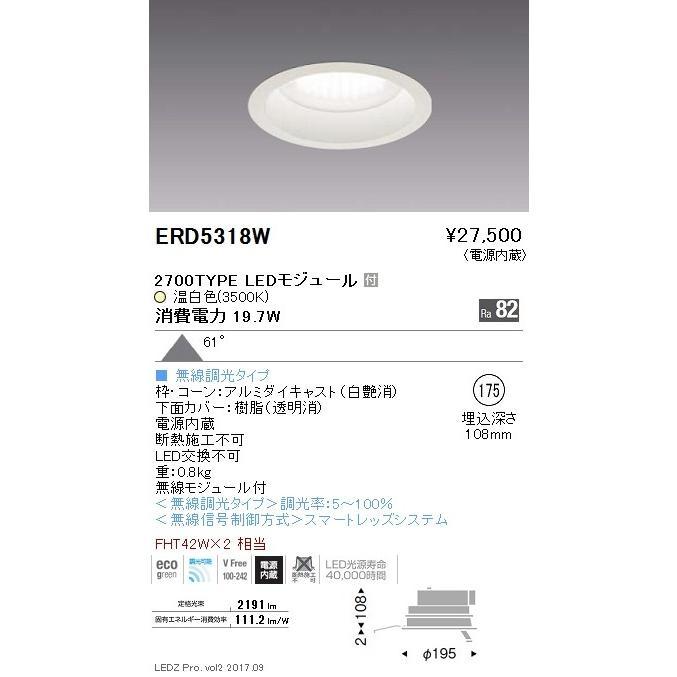遠藤照明 施設照明 LED浅型ベースダウンライト MidPowerシリーズ 超広角配光61° 2700タイプ FHT42W×2相当 Smart LEDZ 無線調光対応 温白色 ERD5318W