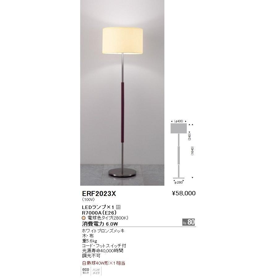 ●遠藤照明 照明器具 LEDスタンドライト ERF-2023X