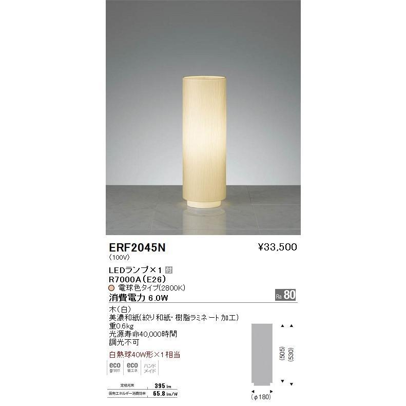 遠藤照明 照明器具 和風照明 LEDスタンドライト ERF-2045N