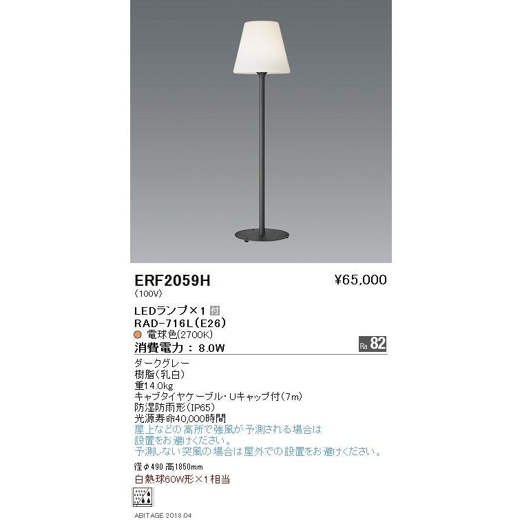 ●遠藤照明 照明器具 LEDフロアスタンド 防湿防雨形 電球色 白熱球60W形×1相当 ERF2059H