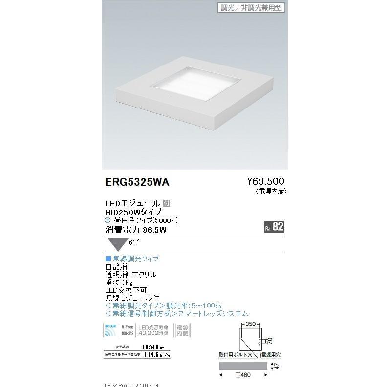 遠藤照明 施設照明 LEDアッパーライト HALL Lightシリーズ HID250W器具相当 昼白色 調光/非調光兼用型 ERG5325WA