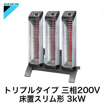 ダイキン 遠赤外線暖房機 セラムヒート 工場·作業場用 床置スリム形 トリプルタイプ 3kW 三相200V ERK30NM