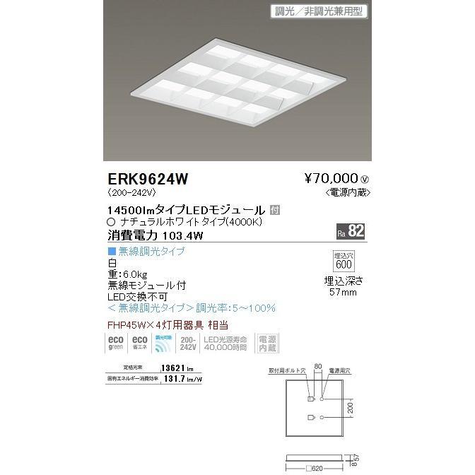 遠藤照明 遠藤照明 遠藤照明 LEDスクエアベースライト SDシリーズ FHP45W×4灯用器具相当 14500lm 埋込白ルーバ形 □600タイプ ナチュラルホワイト 調光/非調光兼用型 ERK9624W c22