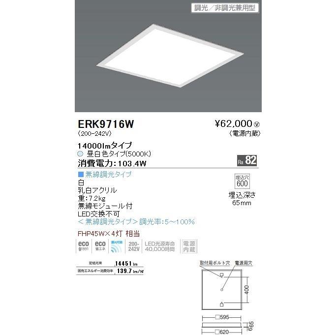 遠藤照明 LEDスクエアベースライト FLAT BASEシリーズ FHP45W×4器具相当 14000lmタイプ □600タイプ 埋込下面乳白パネル 埋込下面乳白パネル 昼白色 調光/非調光兼用型 ERK9716W