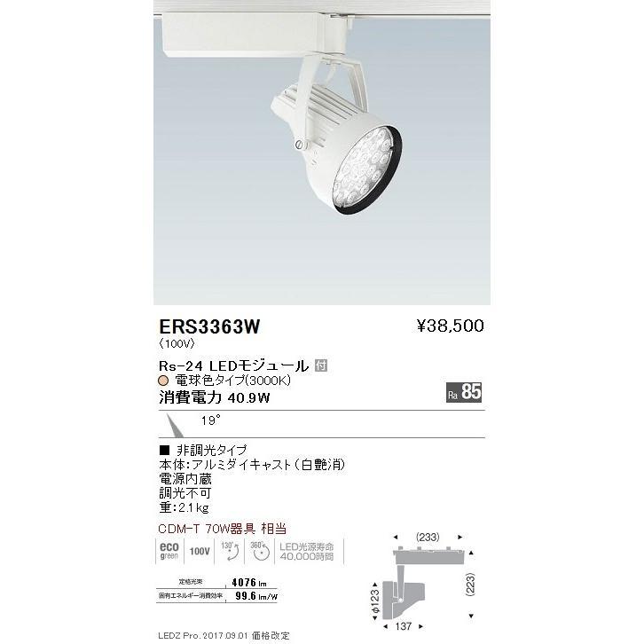 遠藤照明 施設照明 LEDスポットライト Rsシリーズ Rs-24 CDM-T70W相当 ナローミドル配光19° 非調光 Ra85 電球色 ERS3363W