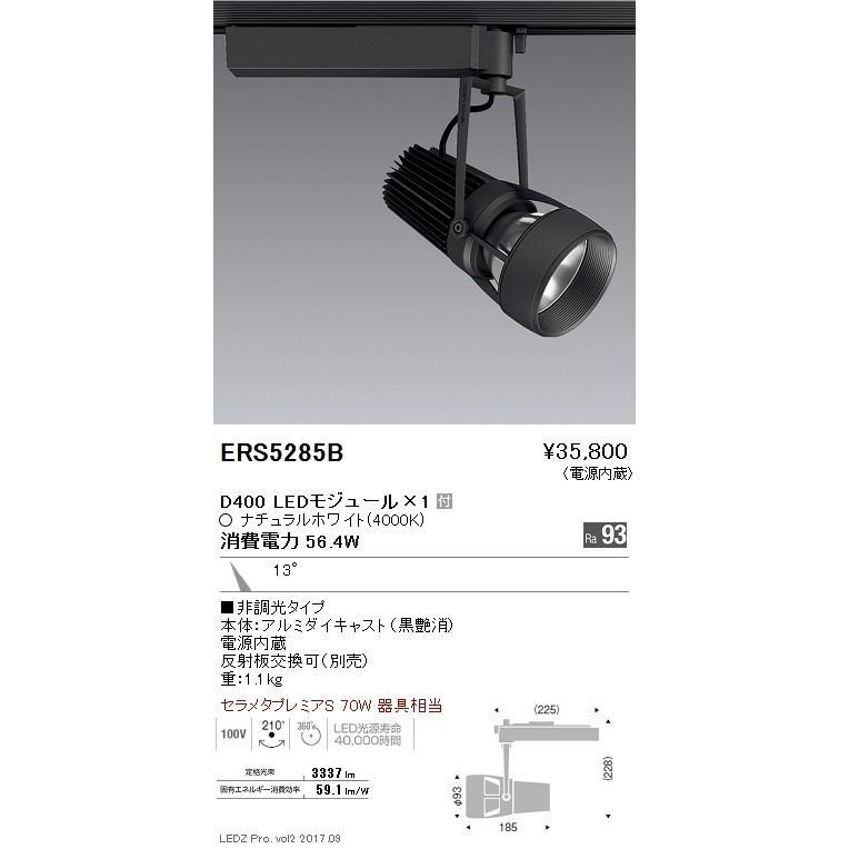 遠藤照明 施設照明 LEDスポットライト DUAL-Mシリーズ D400 セラメタプレミアS70W相当 狭角配光13° 非調光 ナチュラルホワイト ERS5285B