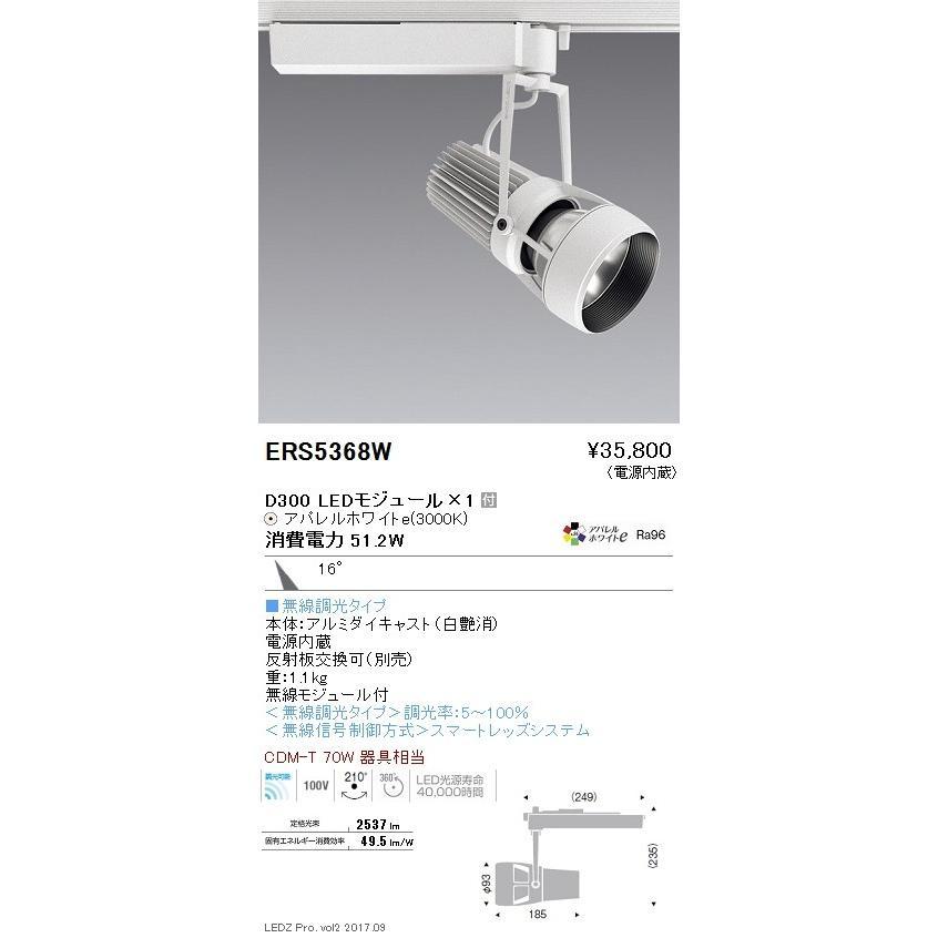 遠藤照明 施設照明 LEDスポットライト DUAL-Mシリーズ D300 CDM-T70W相当 中角配光16° Smart LEDZ無線調光 アパレルホワイトe 電球色 ERS5368W