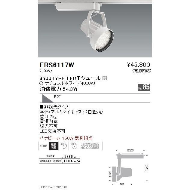 遠藤照明 施設照明 LEDスポットライト Rsシリーズ パナビーム150W器具相当 6500タイプ 超広角配光52° ナチュラルホワイト 非調光 ERS6117W ERS6117W