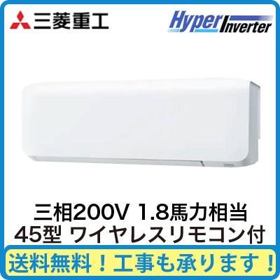 三菱重工 業務用エアコン ハイパーインバーター 壁掛形 シングル45形 FDKV455H5S (1.8馬力 三相200V ワイヤレス)