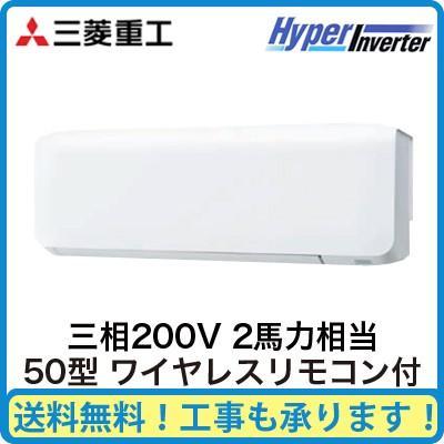 三菱重工 業務用エアコン ハイパーインバーター 壁掛形 シングル50形 FDKV505H5S (2馬力 三相200V ワイヤレス)
