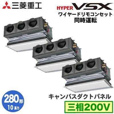 三菱重工 エアコン ハイパーVSX 天埋カセテリア(ビルトイン型) 同時トリプル280形 FDRVP2804HTS5LA (10馬力 三相200V ワイヤード キャンバスダクトパネル仕様)