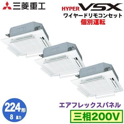 三菱重工 業務用エアコン ハイパーVSX 天埋4方向 同時トリプル224形 FDTVP2244HTS5LA (8馬力 三相200V ワイヤード エアフレックスパネル仕様)
