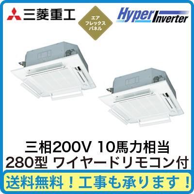 三菱重工 業務用エアコン ハイパーインバーター 天井埋込形4方向吹出し 同時ツイン280形 FDTVP2804HP5S (10馬力 三相200V ワイヤード AirFlexパネル仕様)